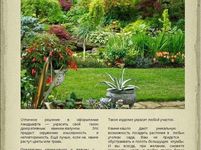 Отличное решение в оформлении ландшафта — украсить свой газон декоративным ка...