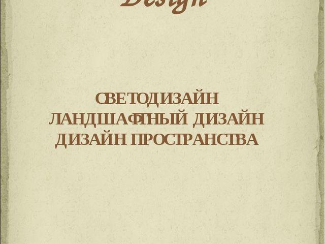 Belissena Design СВЕТОДИЗАЙН ЛАНДШАФТНЫЙ ДИЗАЙН ДИЗАЙН ПРОСТРАНСТВА Россия, г...