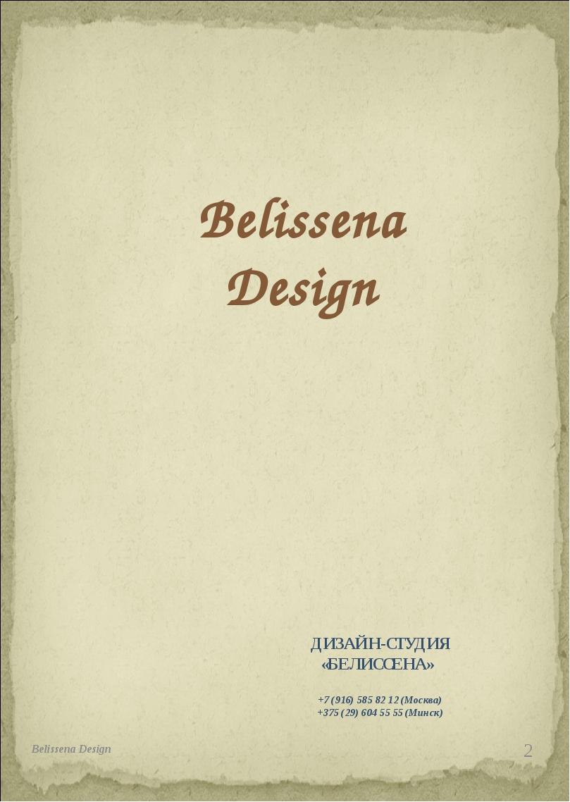 Belissena Design ДИЗАЙН-СТУДИЯ «БЕЛИССЕНА» +7 (916) 585 82 12 (Москва) +375 (...