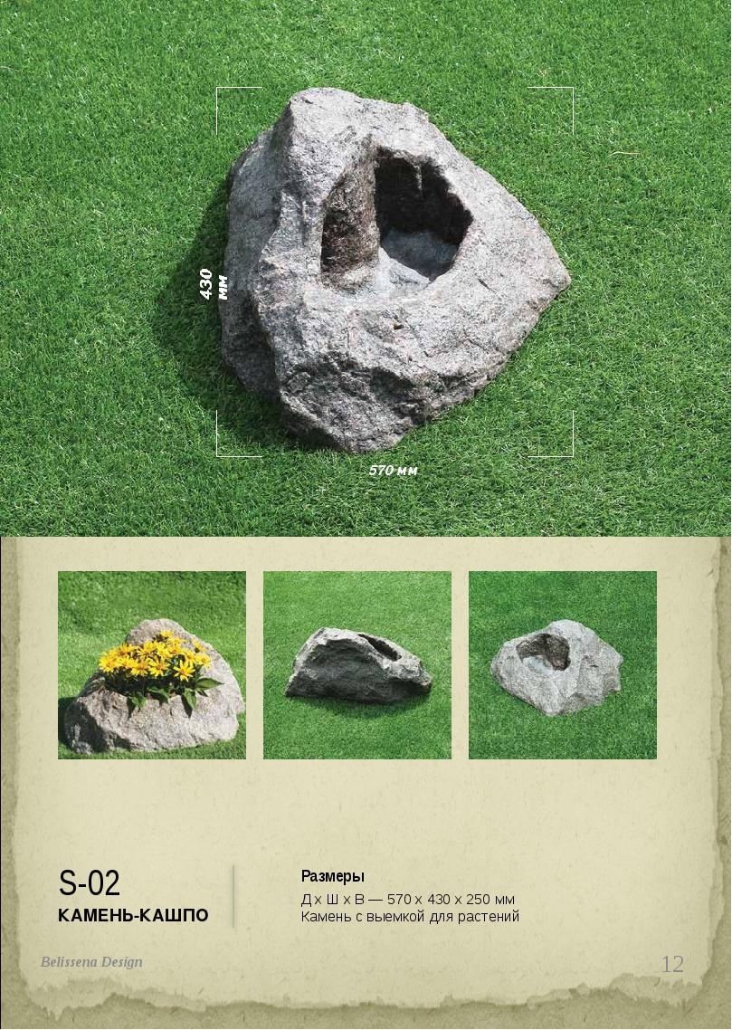 570 мм S-02 КАМЕНЬ-КАШПО Размеры Д х Ш х В — 570 х 430 х 250 мм Камень с выем...