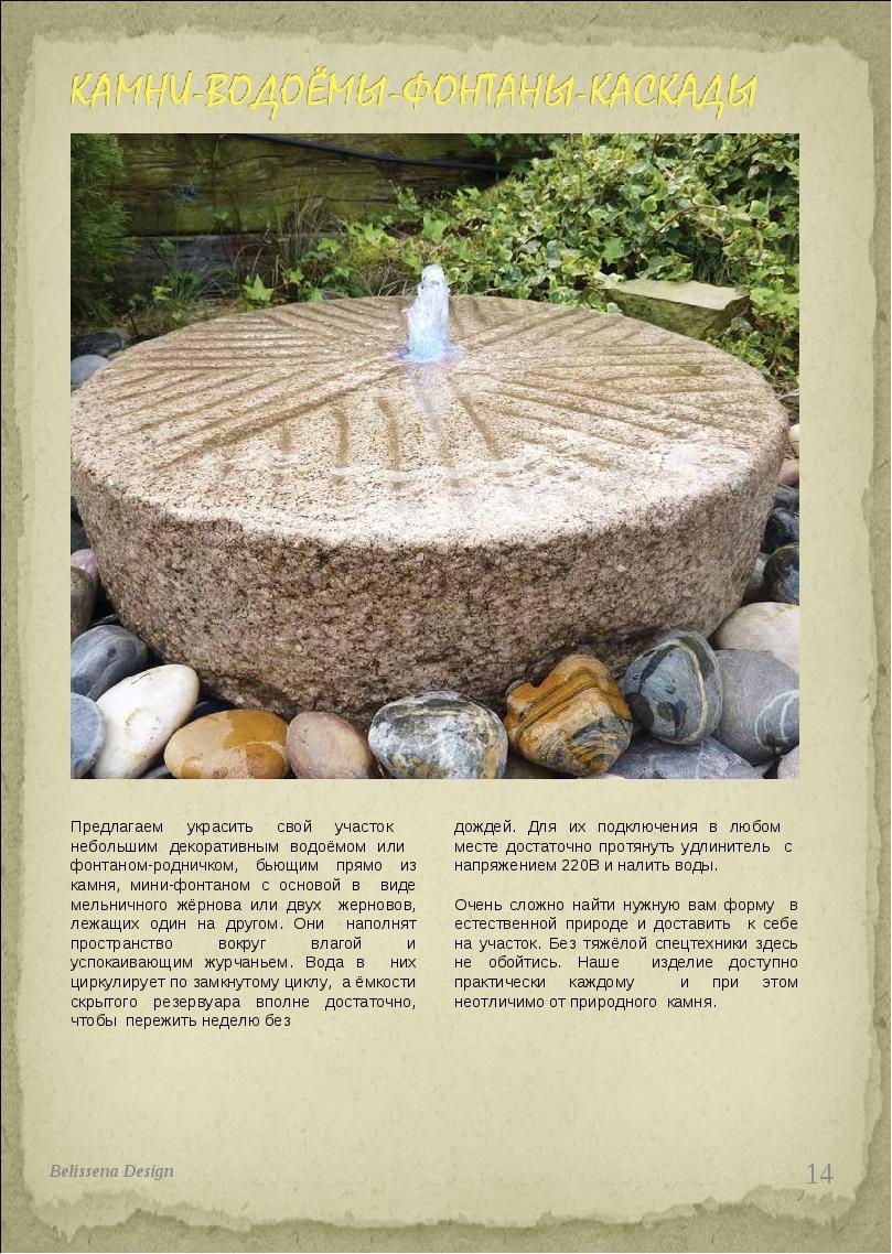 Предлагаем украсить свой участок небольшим декоративным водоёмом или фонтаном...