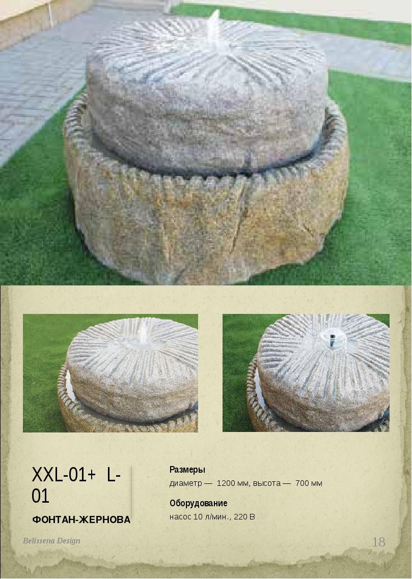 ХХL-01+ L-01 ФОНТАН-ЖЕРНОВА Размеры диаметр — 1200 мм, высота — 700 мм Оборуд...