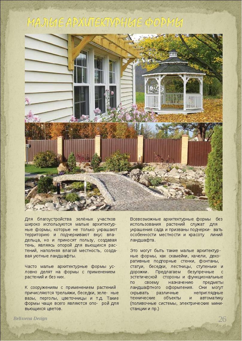 Для благоустройства зелёных участков широко используются малые архитектур- ны...
