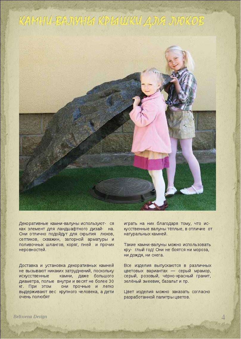 Декоративные камни-валуны используют- ся как элемент для ландшафтного дизай-...