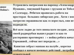 Устроились матросами на пароход «Александр Пушкин», тянувший баржи с грузами