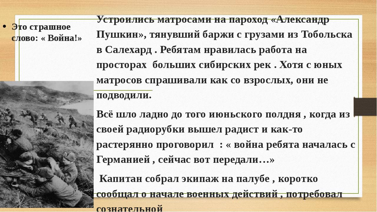 Устроились матросами на пароход «Александр Пушкин», тянувший баржи с грузами...