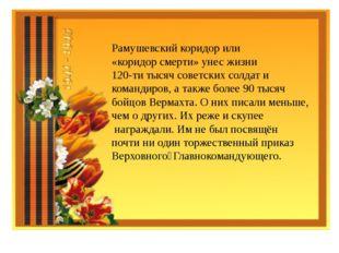 Рамушевский коридор или «коридор смерти» унес жизни 120-ти тысяч советских с