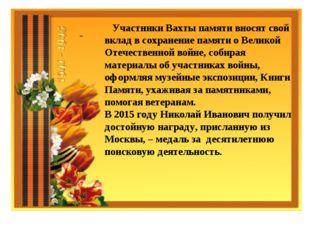 Участники Вахты памяти вносят свой вклад в сохранение памяти о Великой Отече