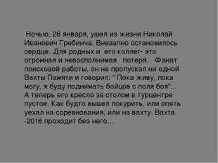 Ночью, 26 января, ушел из жизни Николай Иванович Гребинча. Внезапно останови
