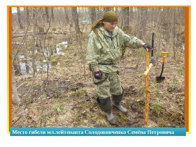 Место гибели мл.лейтенанта Солодовниченко Семёна Петровича