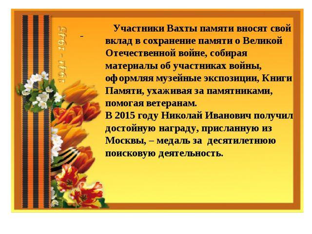 Участники Вахты памяти вносят свой вклад в сохранение памяти о Великой Отече...