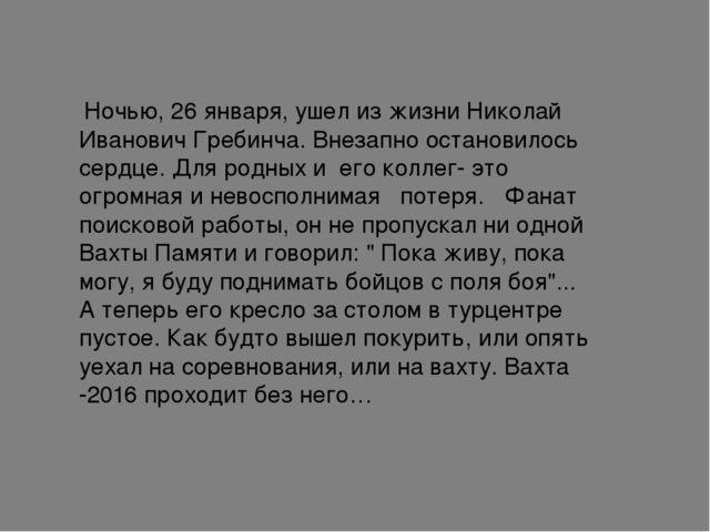 Ночью, 26 января, ушел из жизни Николай Иванович Гребинча. Внезапно останови...