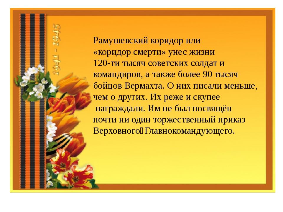 Рамушевский коридор или «коридор смерти» унес жизни 120-ти тысяч советских с...