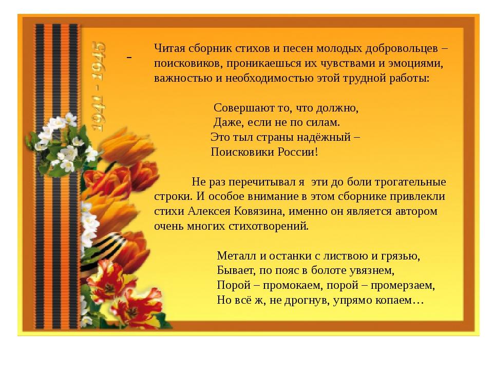 Читая сборник стихов и песен молодых добровольцев – поисковиков, проникаешьс...