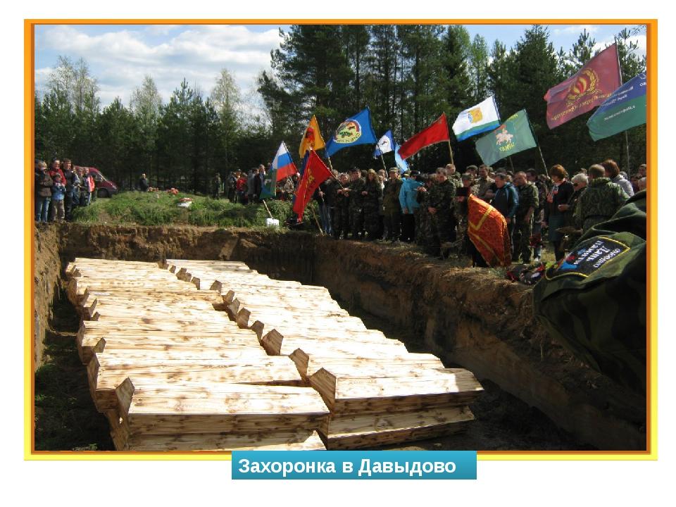 Захоронка в Давыдово