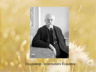 В. Л. Комаров (1869—1945) Владимир Леонтьевич Комаров