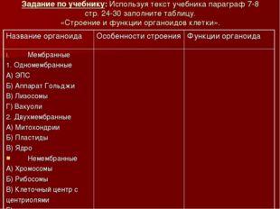 Задание по учебнику: Используя текст учебника параграф 7-8 стр. 24-30 заполни
