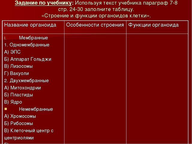 Задание по учебнику: Используя текст учебника параграф 7-8 стр. 24-30 заполни...