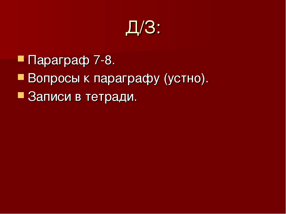 Д/З: Параграф 7-8. Вопросы к параграфу (устно). Записи в тетради.