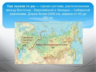Ура́льские го́ры—горная система, расположенная междуВосточно - Европейской