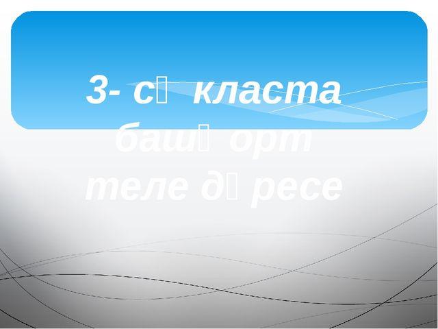 3- сө класта башҡорт теле дәресе