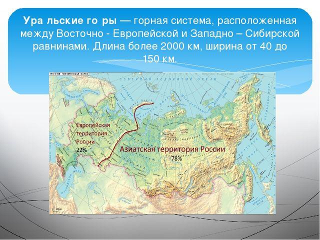 Ура́льские го́ры—горная система, расположенная междуВосточно - Европейской...