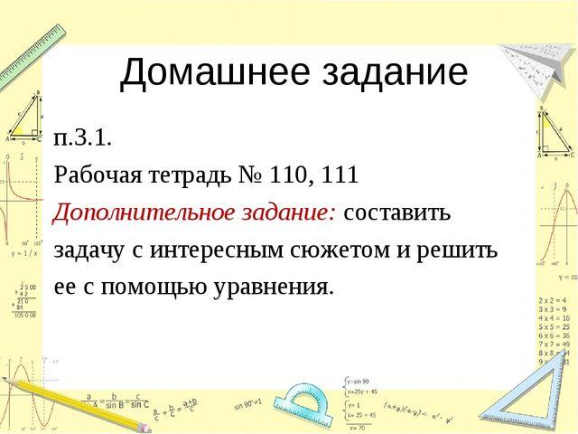 Домашнее задание п.3.1. Рабочая тетрадь № 110, 111 Дополнительное задание: со...