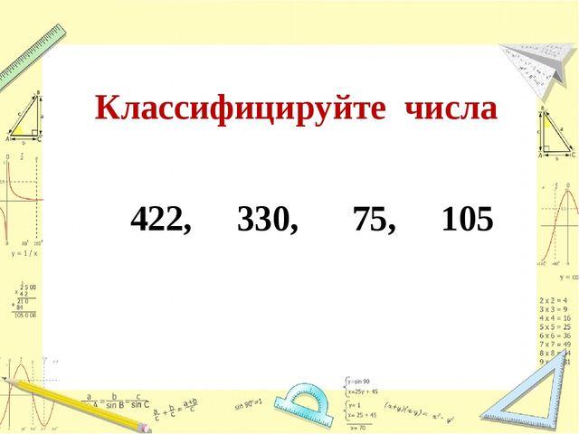 Классифицируйте числа 422, 330, 75, 105