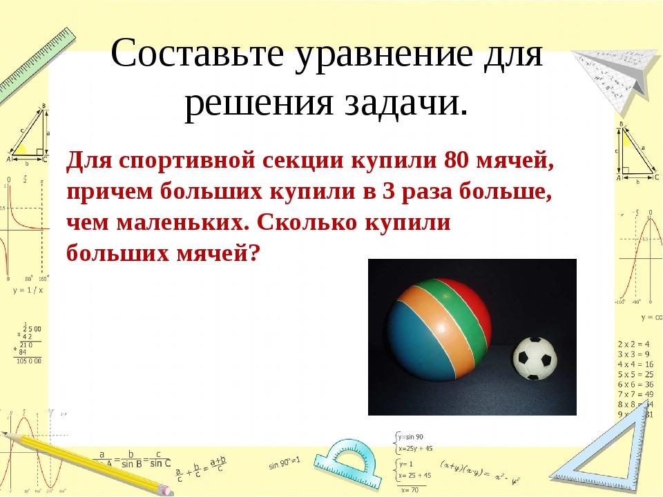 Составьте уравнение для решения задачи. Для спортивной секции купили 80 мячей...