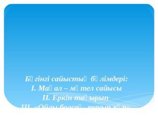 Бүгінгі сайыстың бөлімдері: І. Мақал – мәтел сайысы ІІ. Еркін тақырып ІІІ. «О