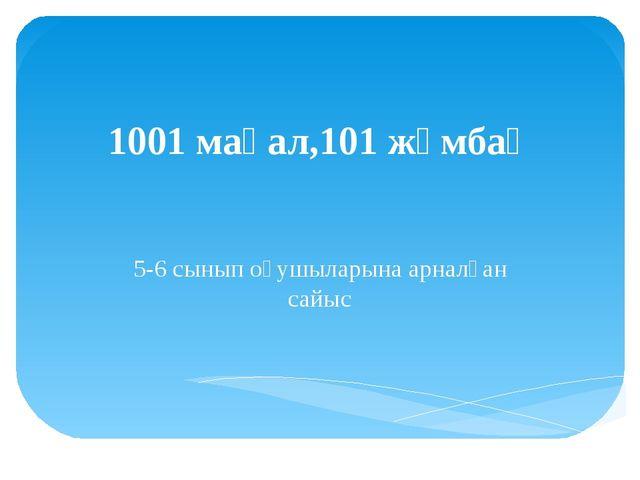 1001 мақал,101 жұмбақ 5-6 сынып оқушыларына арналған сайыс