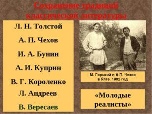 Сохранение традиций классической литературы Л. Н. Толстой А. П. Чехов И. А. Б