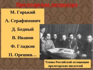 Пролетарская литература М. Горький А. Серафимович Д. Бедный В. Иванов Ф. Глад
