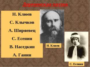 Деревенская поэзия Н. Клюев С. Клычков А. Ширяевец С. Есенин В. Наседкин А. Г