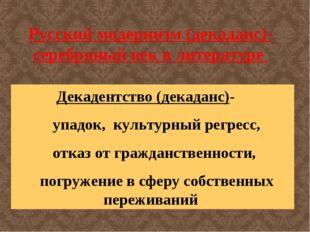 Русский модернизм (декаданс)- серебряный век в литературе Декадентство (декад