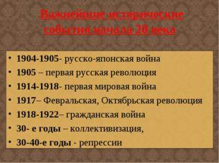 Важнейшие исторические события начала 20 века 1904-1905- русско-японская вой