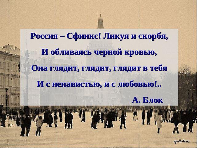 Россия – Сфинкс! Ликуя и скорбя, И обливаясь черной кровью, Она глядит, гляди...
