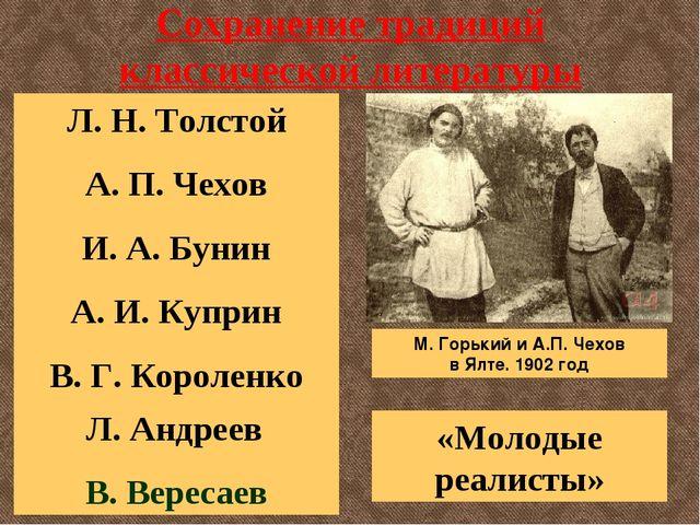 Сохранение традиций классической литературы Л. Н. Толстой А. П. Чехов И. А. Б...