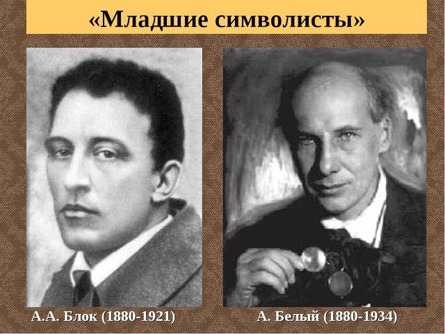 А.А. Блок (1880-1921) «Младшие символисты» А. Белый (1880-1934)