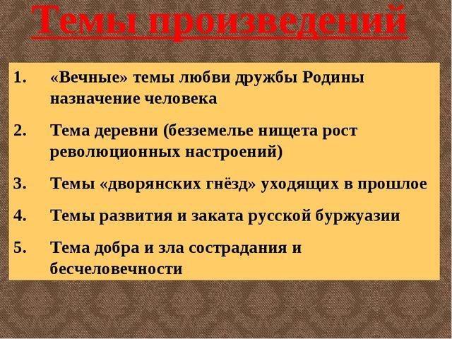 Темы произведений «Вечные» темы любви дружбы Родины назначение человека Тема...