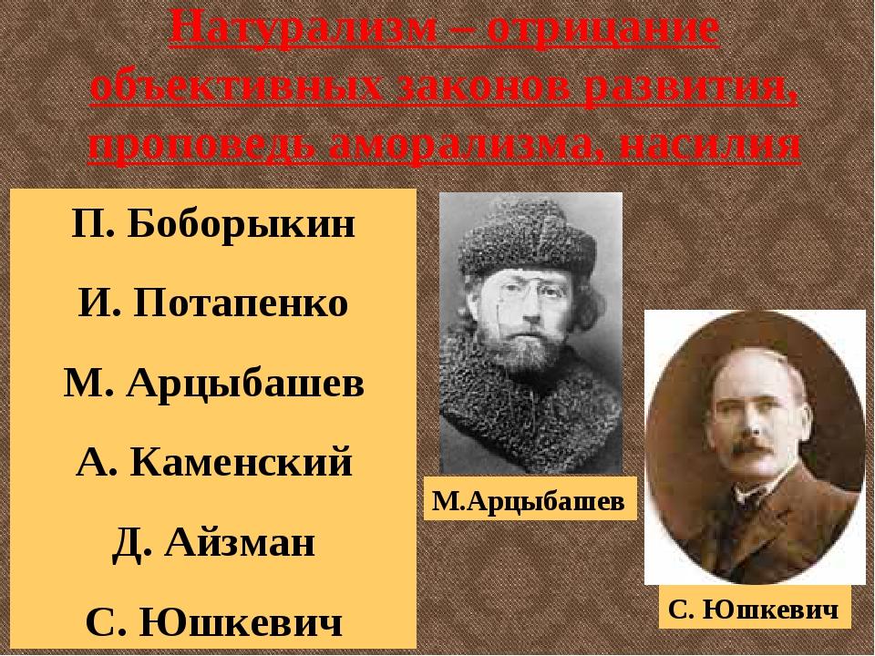 Натурализм – отрицание объективных законов развития, проповедь аморализма, на...