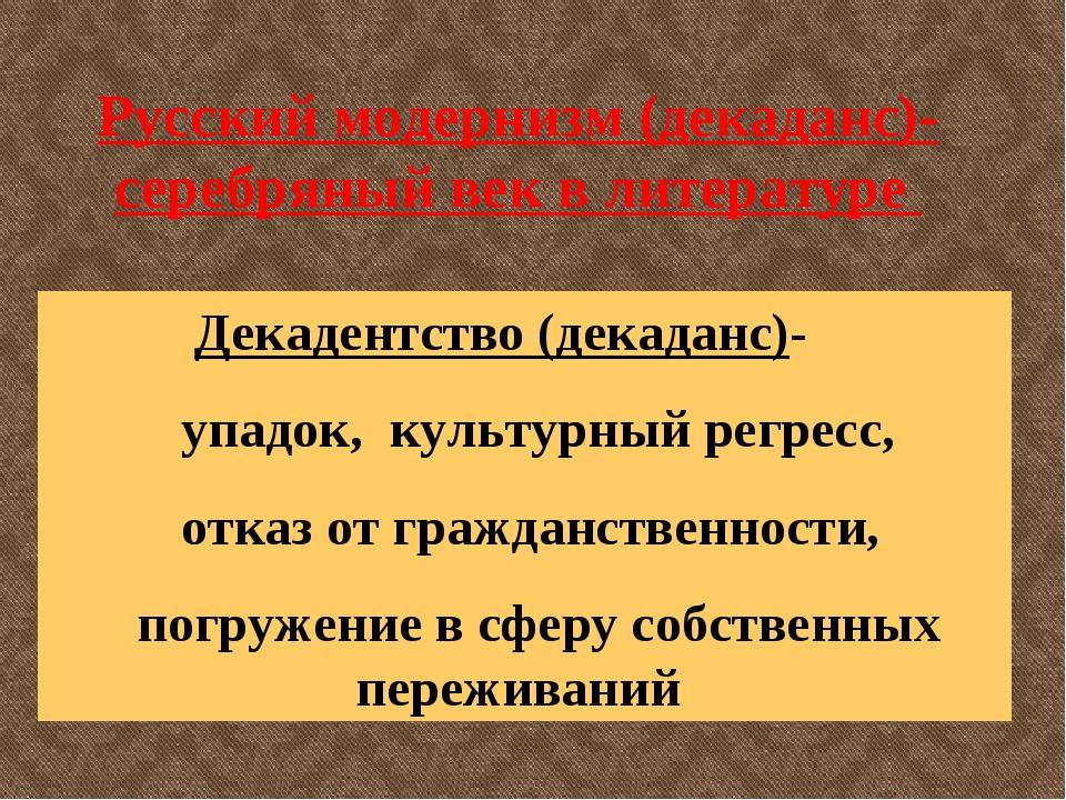Русский модернизм (декаданс)- серебряный век в литературе Декадентство (декад...