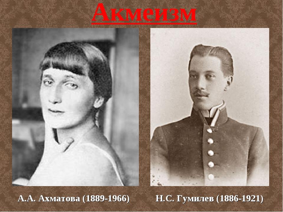 Акмеизм А.А. Ахматова (1889-1966) Н.С. Гумилев (1886-1921)