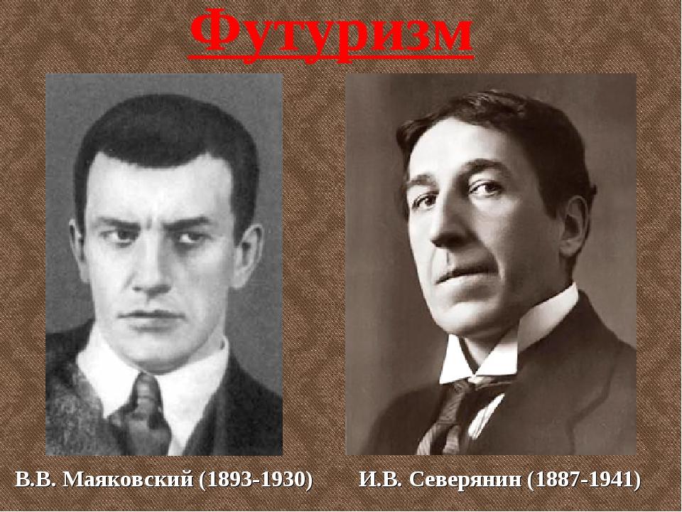 Футуризм В.В. Маяковский (1893-1930) И.В. Северянин (1887-1941)