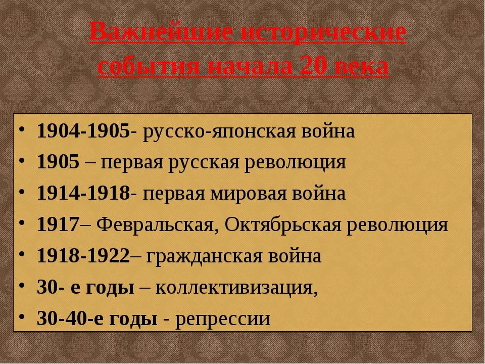 Важнейшие исторические события начала 20 века 1904-1905- русско-японская вой...