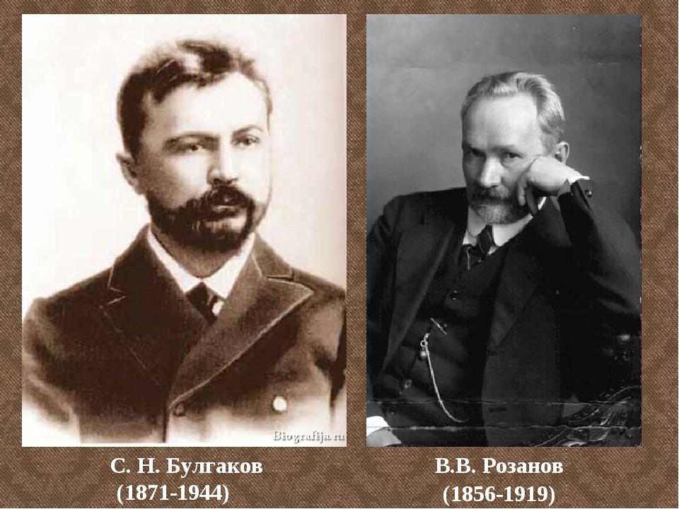 С. Н. Булгаков (1871-1944) В.В. Розанов (1856-1919)