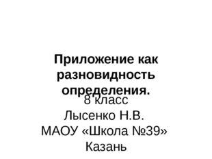 Приложение как разновидность определения. 8 класс Лысенко Н.В. МАОУ «Школа №3