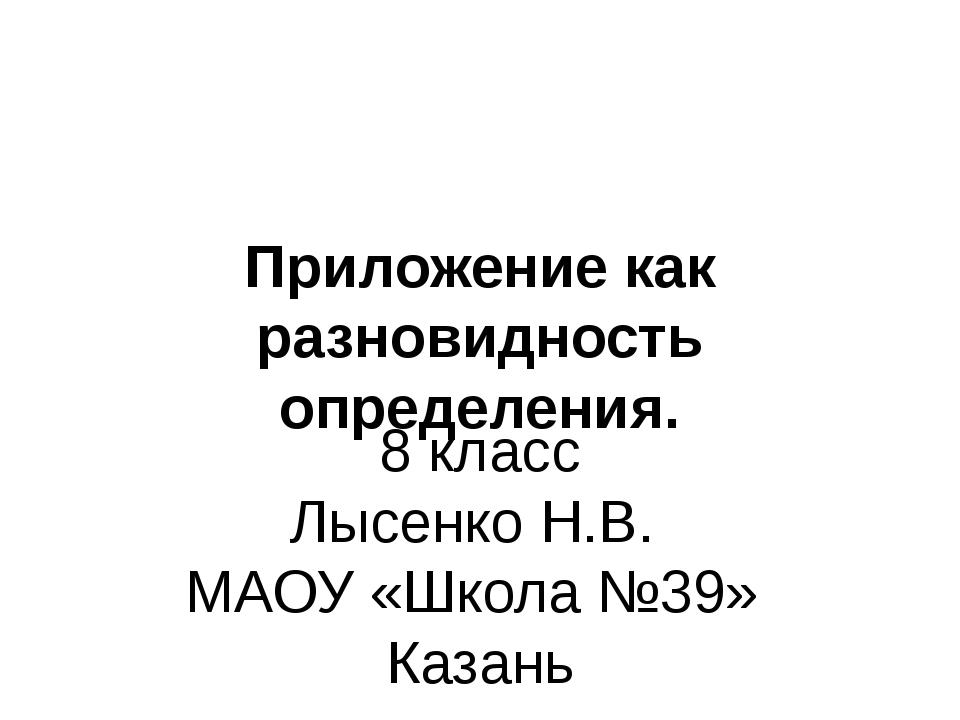 Приложение как разновидность определения. 8 класс Лысенко Н.В. МАОУ «Школа №3...