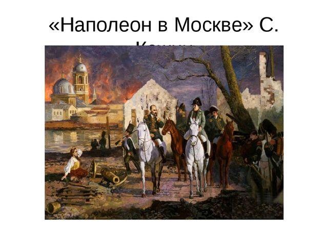 «Наполеон в Москве» С. Кожин