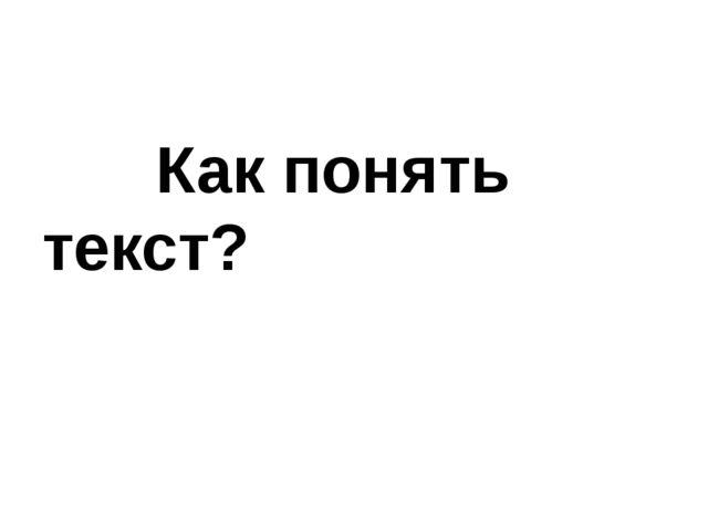 Как понять текст?